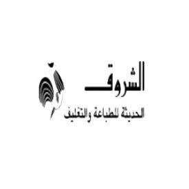 El-Shorouk